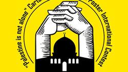 """""""Filistin Yalnız Değildir"""" Uluslararası Karikatür Yarışması-2020"""