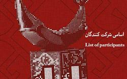 """11. Uluslararası Bojnourd Karikatür Festivali – """"Humanity"""" / İRAN – 2021"""